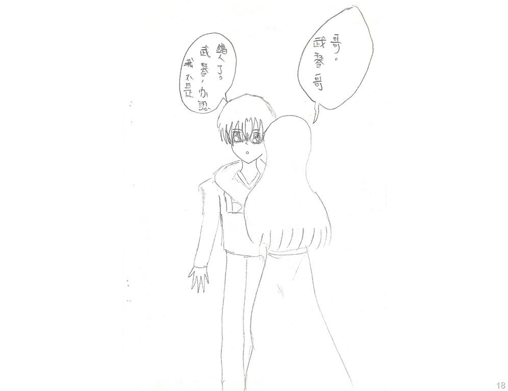 [少女狂想]单页漫画_男生女生16~30页 | 可爱宠物的0.