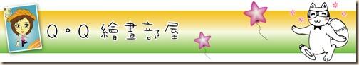 1-title橫幅