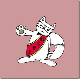 眼鏡貓-甜品禁止令